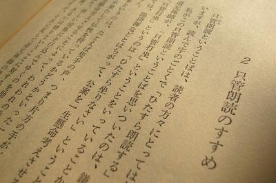 只管朗読のすすめ.JPG